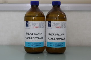 塩化アルミニウムベンザルコニウム液の完成