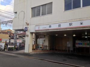 山陽電車飾磨駅